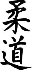 Japanische Kalligraphie: das Zeichen für Judo by Franklinbaldo (cc)